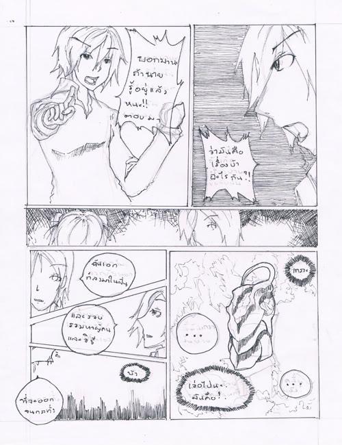 [E-Comic][SoS!]ตอนที่ 1+[Dream share]ตอนที่ 1 ปิดกระทู้ชั่วคราว E9