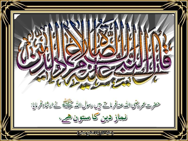 Namaz Deen Ka Satoon Hay نماز دین کا ستون ہے NamazDeenKaSatoon