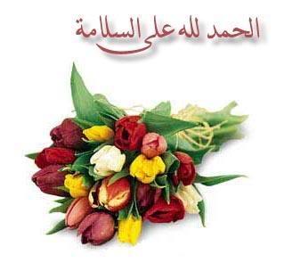الف الحمد لله على سلامتك تاااااااااااالا SAEFAA3