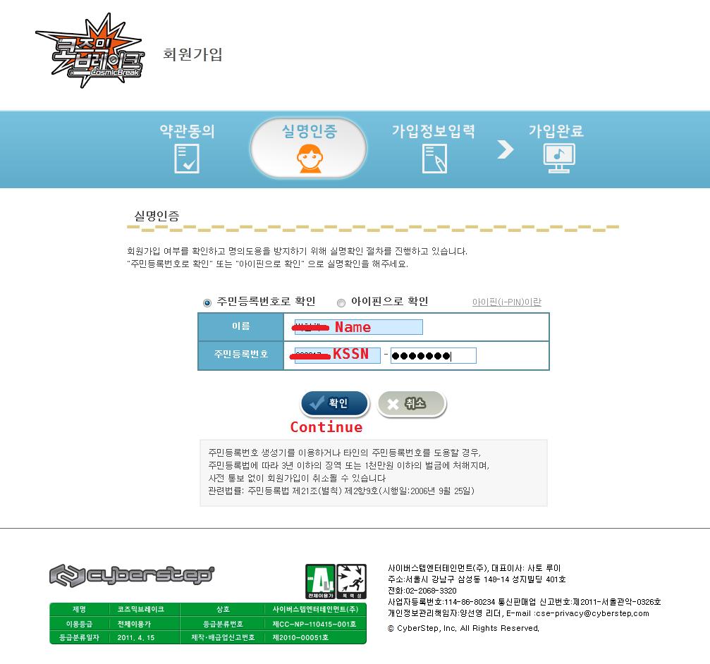 Cosmicbreak KR Registration Guide Cb4