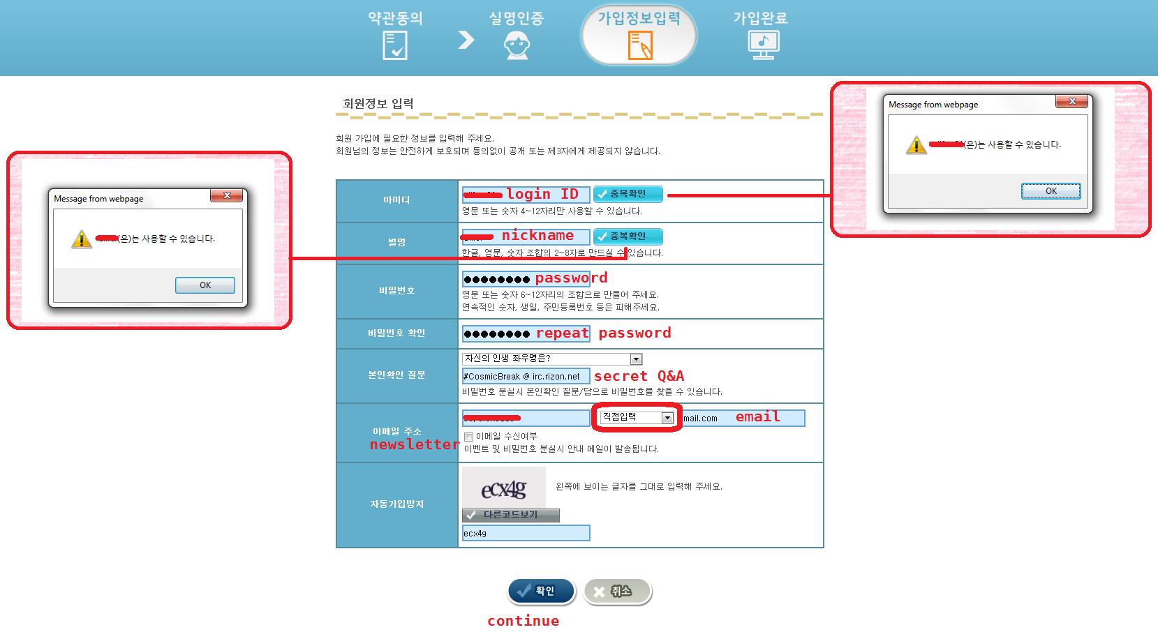 Cosmicbreak KR Registration Guide Cb5