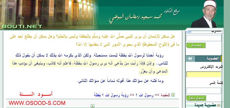 مفتي مصر يهذ ي 2