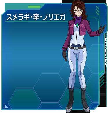Mobile Suit Gundam 00 00-S2_SumeragiUni