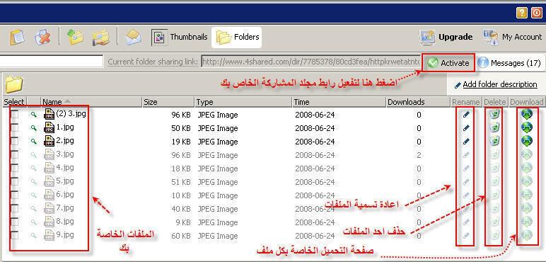 مواقع مميزة لرفع الملفات بجميع الامتدادات  14-6