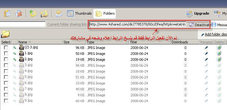 مواقع مميزة لرفع الملفات بجميع الامتدادات  16-5