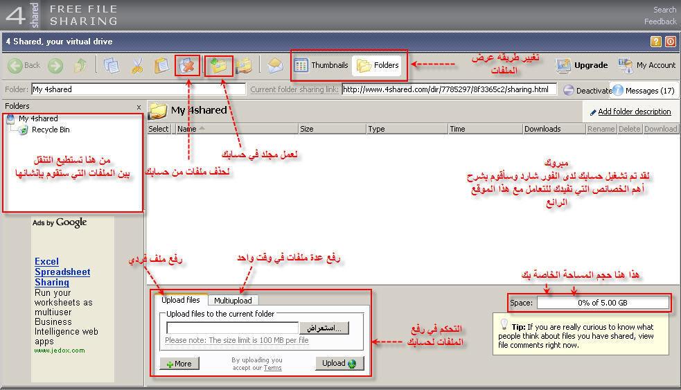 مواقع مميزة لرفع الملفات بجميع الامتدادات  3-26