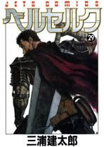 Berserk 25/25 Volume29_small