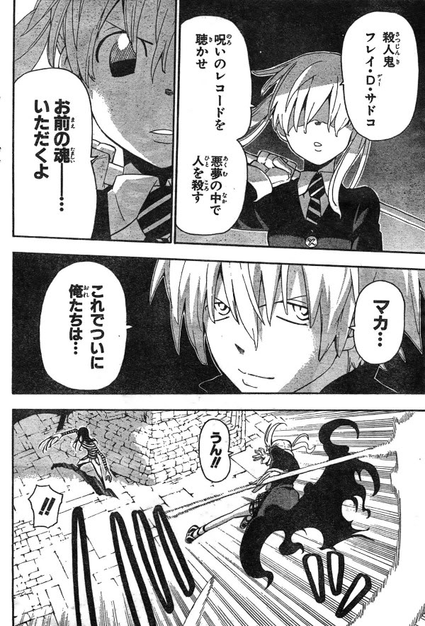 SoulEater 62 [Tran] Img002