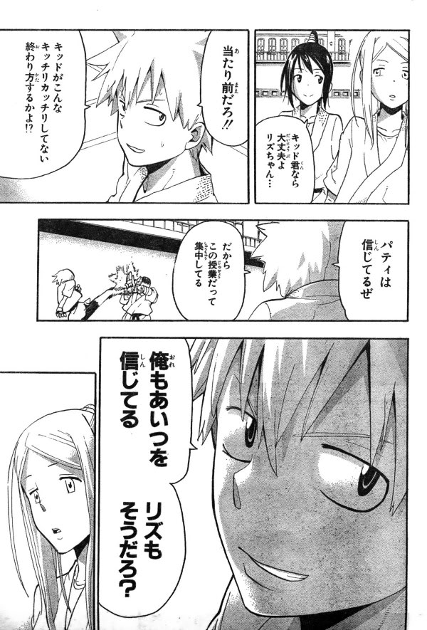 SoulEater 62 [Tran] Img017