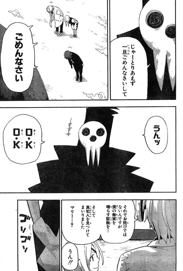 SoulEater 62 [Tran] Img021