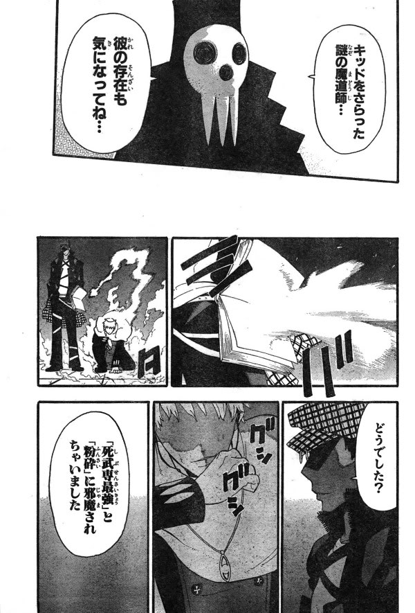 SoulEater 62 [Tran] Img025