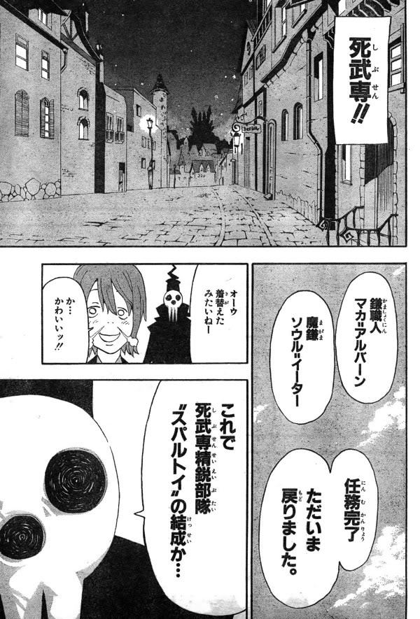 SoulEater 62 [Tran] Img029