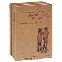 Н.Платошкин. История мексиканской революции. 4f7ce1b9b17db10a085590b4dbcf72a4