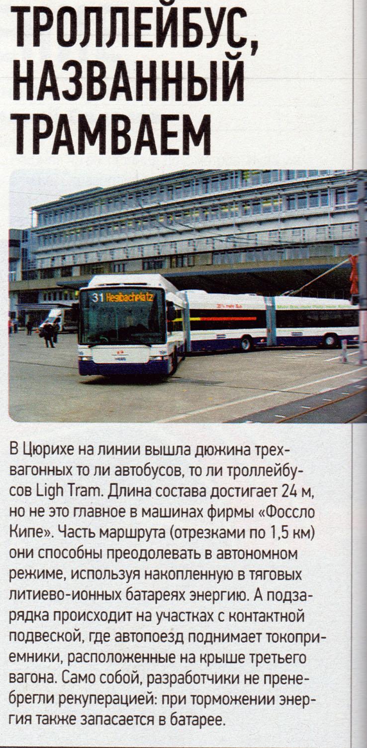 Почему муниципальный транспорт в Белгороде убыточен??? B33f4a944f51a14ad2294af60797d188