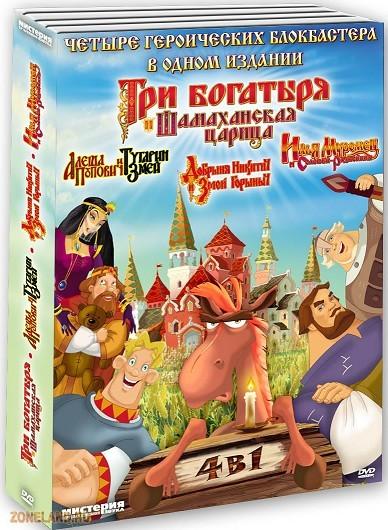 Три богатыря(все мультфильмы) 5d6f65c2825b4949f1aadbc8fc1ce979