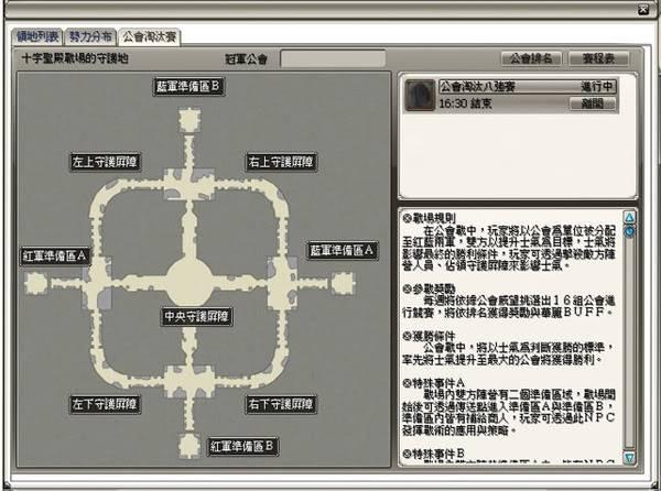 Guild War System 1198853683