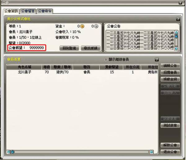 Guild War System 1198853687