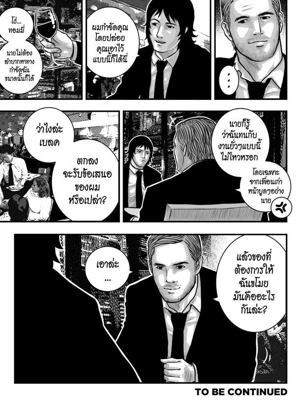 [Character CF2.5] เบลค (อัพเดทอินโทร 2) BlakeIntro01ThaiPage05