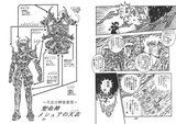 Esquemas de las figuras de Saint Seiya Th_AntaresdeMessiah