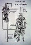 Esquemas de las figuras de Saint Seiya Th_LoreleideNoel