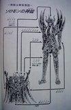 Esquemas de las figuras de Saint Seiya Th_NoadeSolomon