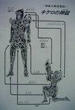 Esquemas de las figuras de Saint Seiya Th_PawndeCicero