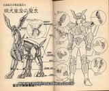 Esquemas de las figuras de Saint Seiya Th_armorasterion