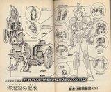 Esquemas de las figuras de Saint Seiya Th_armorcapella
