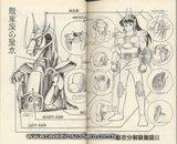Esquemas de las figuras de Saint Seiya Th_shiryu-01
