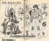 Esquemas de las figuras de Saint Seiya Th_shiryu-STD2