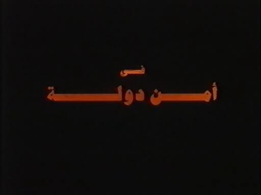 حصريا مع فيلم الاكشن والاثارة أمن دولة بجودة Dvdrip بطولة نا 1-1