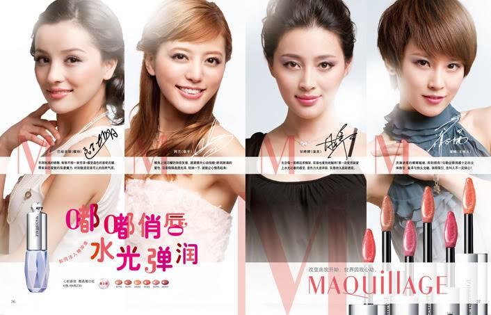 [News] alan as new spokesperson for Shiseido Maquillage 9358d109b3de9c82d32669206c81800a18d843d9