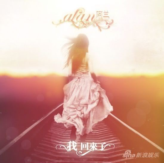 """[Official] alan's new Chinese digital single, """"I'm Back"""" (with song+cover) U4417P28T3D3484581F326DT20111118110230"""
