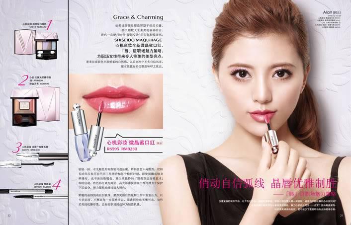 [News] alan as new spokesperson for Shiseido Maquillage B8014a90f603738dc80c9c8db31bb051f919ecdf