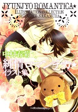 DD Mangas/One shot, Artbooks [YAOI][+ 16] Saachanjunjou_romantica_0001copy