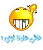 جمعاوي سوبر ستار