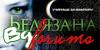 Училище за вампири Белязана House of Night фен форум