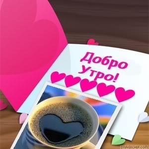 Картинки за добро утро, слънчев ден и приятна вечер Samp0165776970e7aa9a