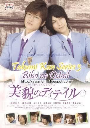 Takumi - Kun Series 1586_takumi_kun_series3