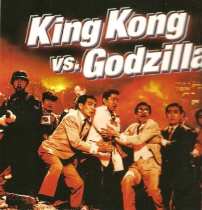 King Kong vs. Godzilla (Japan) KingKongvsGodzilla