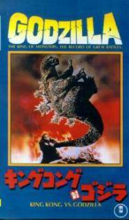 King Kong vs. Godzilla (Japan) Kingkongvsgodzillavideo