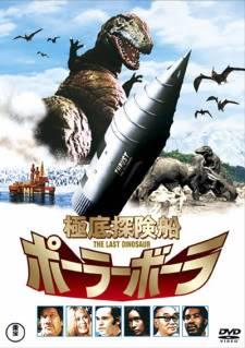 The Last Dinosaur (1977) LastDinoposter