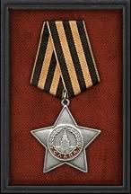 Unit Awards OrderofGlory3rdClass