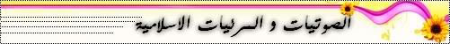 حلقات برنامج (رقائق ودقائق ) للشيخ محمد حسان للموبيل 3gp Sanstitre3-4