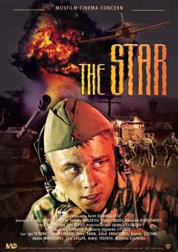 The Star (2002) Zvezdaposterzo8