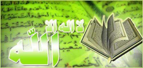 أثر القرآن الكريم (قصة قصيرة) Aymenquran