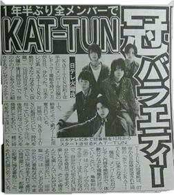 KAT-TUN: Noticias - Página 2 298612_277630755582097_135927239752450_1192618_761191426_n-1