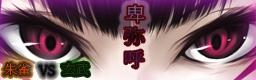 Moderador/Himiki (Suzaku vs. Genbu)