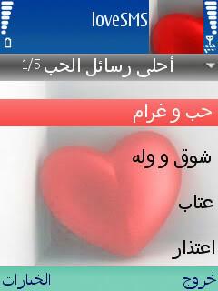 حصريے برنامج رسائل العشاق Love SmS v.1.1 بالعربي حصـريے  Screenshot0012