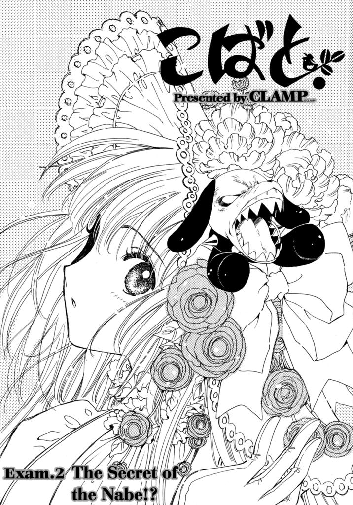 [Truyện dịch] Kobato Exam Kobato02_page01